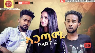 HDMONA - Full Movie - Part 2 - ኣጋጣሚ ብ ሚካኤል ሙሴ Agatami by Michael Mussie - New Eritrean Drama 2021