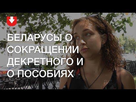 Что белорусы думают про сокращение декретного и о пособиях