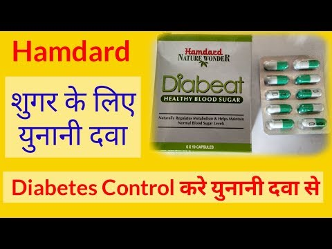 | शुगर के लिए  युनानी दवा | Review of Hamdard Diabeat cap.How to Control Diabetes,