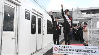 JR筑肥線に新駅「糸島高校前駅」が誕生 福岡・糸島