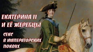 Екатерина II и жеребец Правда или Ложь ?