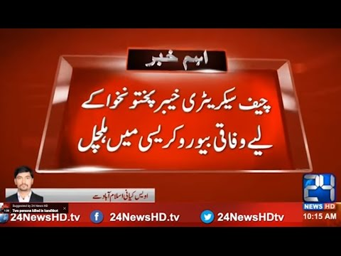 Federal government nominating 3 names for KPK Chief Secretary appointment