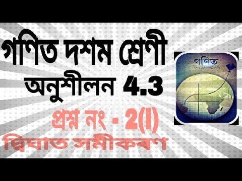 Class10th mathes exercice 4.3 Q.2(i) in assamese(assam vidyalaya)