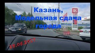 Казань, Модельная, сдача экзамена (города) в ГАИ