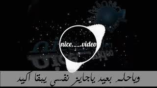 اغنيه حلم بعيد محمود العسيلي بطريقة جديدة حالات واتساب