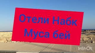 Шарм эль Шейх 2020 октябрь Отели Набк Муса бей пляж