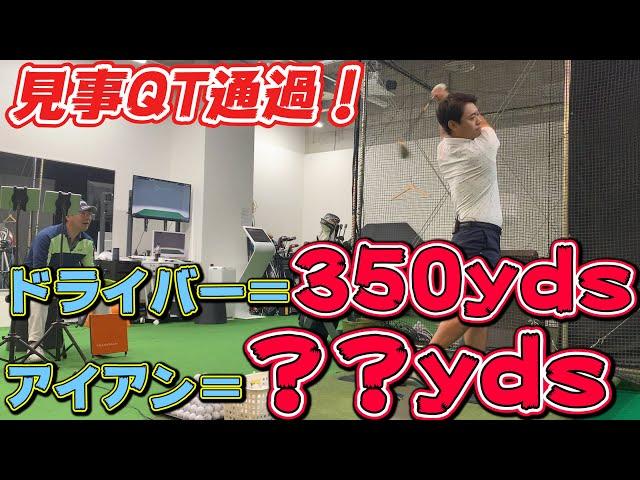 【QT通過!】和製デシャンボー・櫻井プロはアイアンで何ヤード飛ぶの!?ドライバーは驚異の飛距離・・・