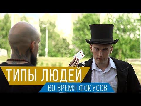 ТИПЫ ЛЮДЕЙ ВО ВРЕМЯ ФОКУСОВ | Magic Five