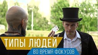 ТИПЫ ЛЮДЕЙ ВО ВРЕМЯ ФОКУСОВ | Magic Five...