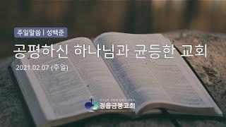 공평하신 하나님과 균등한 교회 - 성백준Br