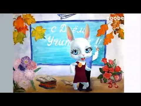 Zoobe Зайка Поздравляю с днем учителя! - Как поздравить с Днем Рождения