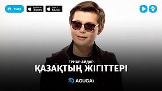 Ернар Айдар – Қазақтың жігіттері (аудио)