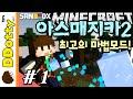최강 마법모드!! [아스매지카2 모드: 쇼케이스 #1편] 마인크래프트 Minecraft - ArsMagica 2 Mod - [도티]