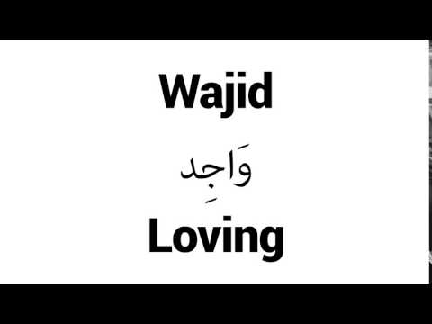 How To Pronounce Wajid! - Middle Eastern Names