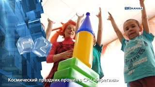 Космический праздник прошел в СРЦ «Берегиня»