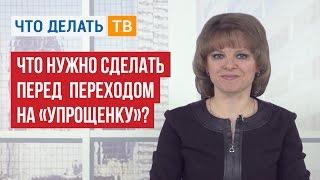 видео УСН: Когда объект налогообложения лучше сменить