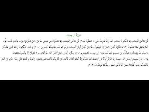 SURAH AL-E-IMRAN #AYAT 98-103: 3rd April 2019