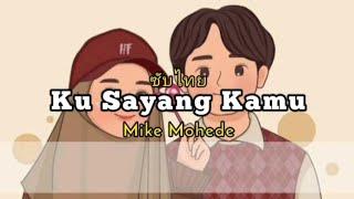 Ku Sayang Kamu ซับไทย Mike Mohede