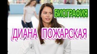 Диана Пожарская - биография, личная жизнь, дети. Сериал На краю