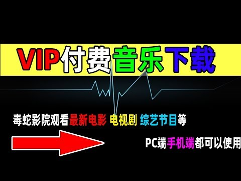 VIP付费音乐解析下载和毒蛇影院观看最新电影 电视剧 综艺节目等PC端手机端都可以使用