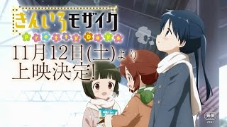 「きんいろモザイク Pretty Days」2016年11月12日より劇場上映! 前売券...