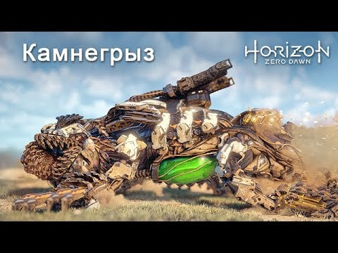 Horizon Zero Dawn / Камнегрыз