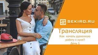 Бесплатный курс «Как начать удаленную работу с нуля?» 14-15.08 в 12.00 по Москве
