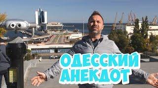 Одесские анекдоты Самые смешные анекдоты про евреев