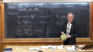 Урок 29. Связь перемещения при РУД с начальной и конечной скоростью