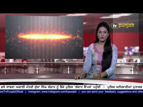 Punjabi NEWS I 07 October 2017 I TV Punjab