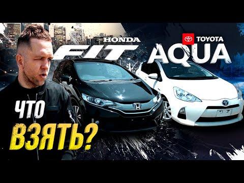 Honda Fit vs Toyota Aqua - битва  гибридов🔥Кто тут лучший из лучших?!🧐Почему и что покупать?🤔