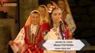 ИВАНА ГРИГОРОВА - Жени се, сине / IVANA GRIGOROVA - Zheni se, Sine /Детски Пирин фолк Сандански 2017