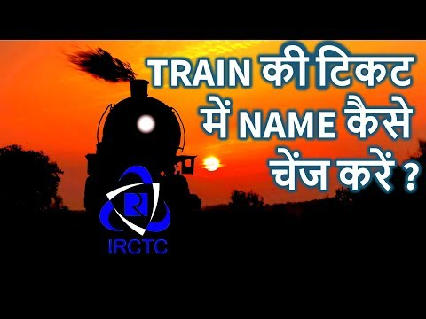 HOW TO CHANGE NAME ON IRCTC TICKET   HOW TO CHANGE BOARDING STATION IN IRCTC TICKET   INDIAN RAILWAY