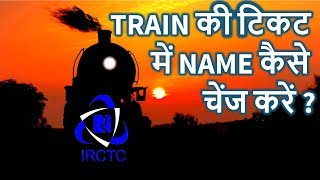 HOW TO CHANGE NAME ON IRCTC TICKET | HOW TO CHANGE BOARDING STATION IN IRCTC TICKET | INDIAN RAILWAY