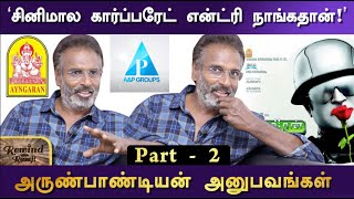 arun-pandian-exclusive-interview-part-2-rewind-with-ramji-hindu-tamil-thisai