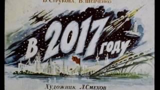 Как виделся 2017 год из 1960 года СССР Диафильм