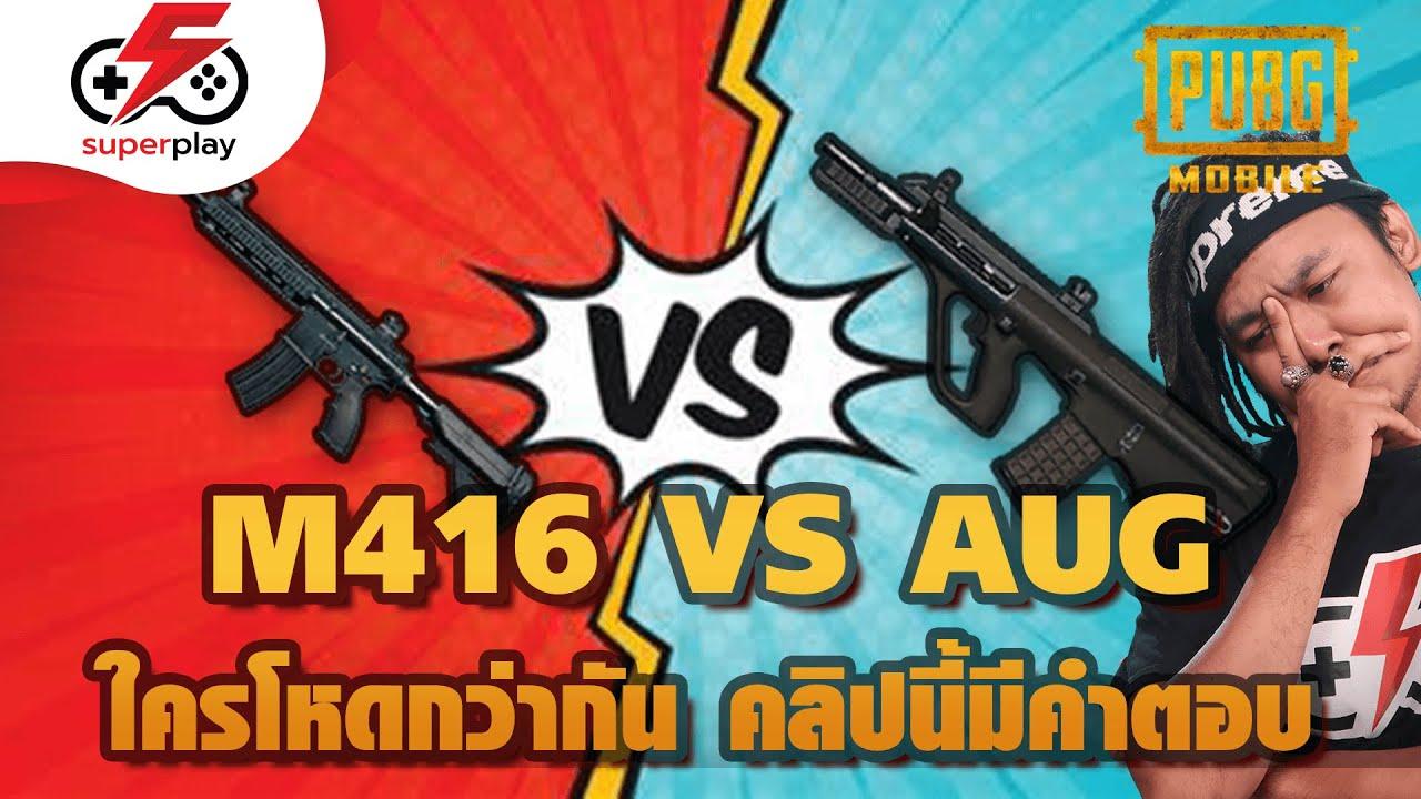 PUBG Mobile - M416 VS AUG ปืนไหนโหดกว่า คลิปนี้มีคำตอบ !?!