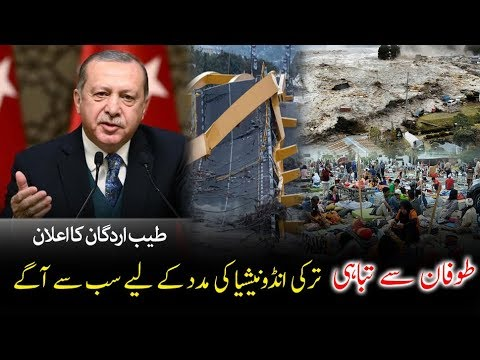 Tayyab Erdogan announce to help victims of Indonesia Earthquake Tsunami 2018 انڈونیشاء تباہی
