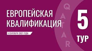 Европейская квалификация ЧМ 2022 отборочный турнир 5 тур 5 сентября 2021 года