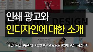 인쇄광고와 인디자인CC2020 소개