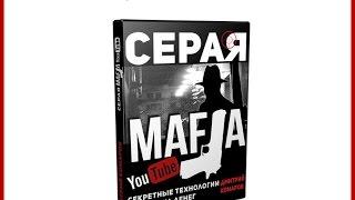 "Система ""Серая Мафия на YouTube"""