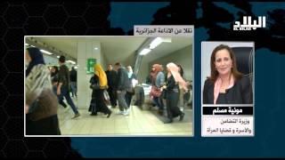 مونيا مسلم: أتفهم تخوف الرجال من قانون العقوبات الجديد