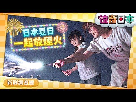 惊奇日本:玩瘋了~超有趣的日本煙火!【超面白い日本の手持ち花火!】ビックリ日本