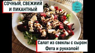 ВКУСНЫЙ САЛАТ НА СКОРУЮ РУКУ Рецепт салата из свеклы с сыром Фета и рукколой Mary s Show