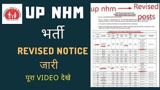 UP NHM RECRUITMENT - NOTICE जारी - LAST DATE और POSTS बढ़ाई गयी फिर से  NHM  द्वारा