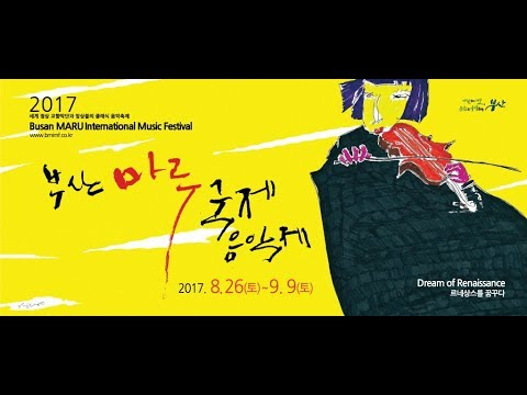 2017 Busan Maru International Music Festival  Artists BMIMF 부산 마루 국제 음악제 2017 아티스트 연주자