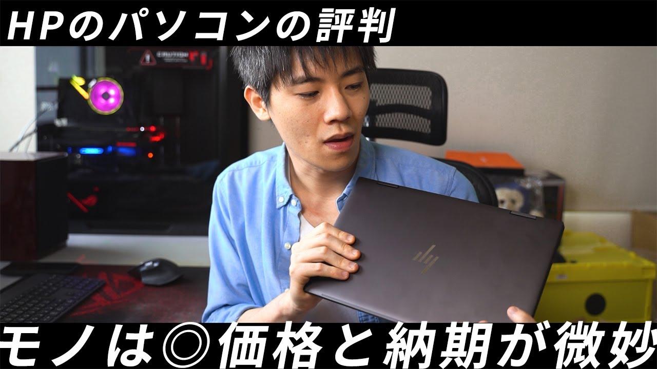 日本HPのノートパソコンの評価と評判、価格と納期が微妙です。