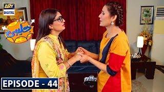 Jalebi Episode 44 - 16th November 2019 - ARY Digital Drama