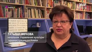 Библиотеку в Химках полностью обновили