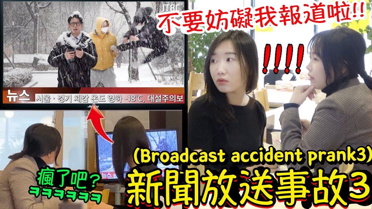 [隱攝] 新聞放送事故!因暴雪引起的爆笑事故!  小區的傢伙們